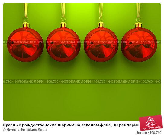 Купить «Красные рождественские шарики на зеленом фоне, 3D рендеринг», иллюстрация № 100760 (c) Hemul / Фотобанк Лори