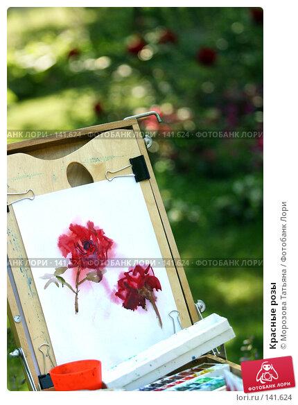 Красные розы, фото № 141624, снято 6 июля 2006 г. (c) Морозова Татьяна / Фотобанк Лори