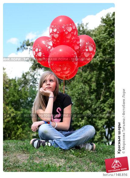 Красные шары, фото № 148816, снято 21 июля 2007 г. (c) Морозова Татьяна / Фотобанк Лори
