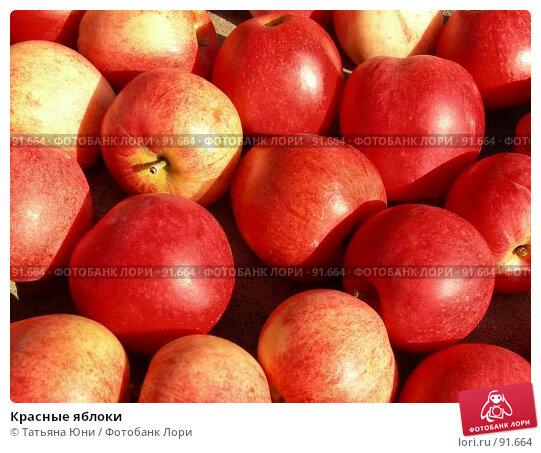 Красные яблоки, фото № 91664, снято 30 сентября 2007 г. (c) Татьяна Юни / Фотобанк Лори