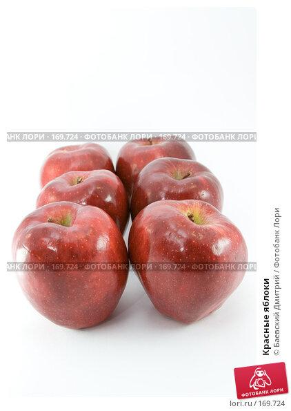 Красные яблоки, фото № 169724, снято 8 января 2008 г. (c) Баевский Дмитрий / Фотобанк Лори