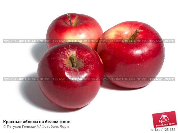 Купить «Красные яблоки на белом фоне», фото № 125652, снято 20 октября 2007 г. (c) Петухов Геннадий / Фотобанк Лори