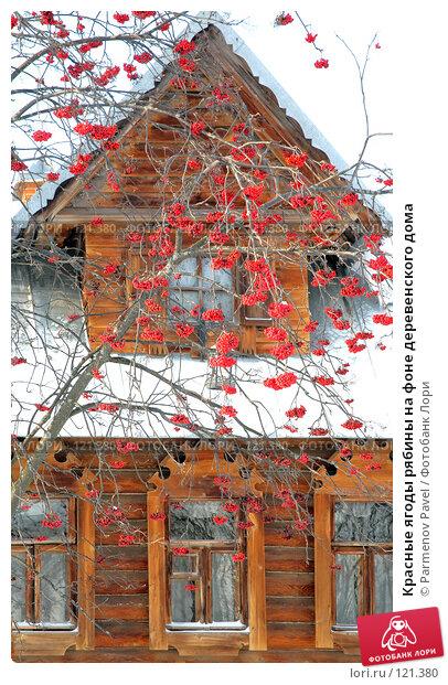 Красные ягоды рябины на фоне деревенского дома, фото № 121380, снято 18 ноября 2007 г. (c) Parmenov Pavel / Фотобанк Лори
