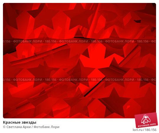 Купить «Красные звезды», иллюстрация № 180156 (c) Светлана Архи / Фотобанк Лори