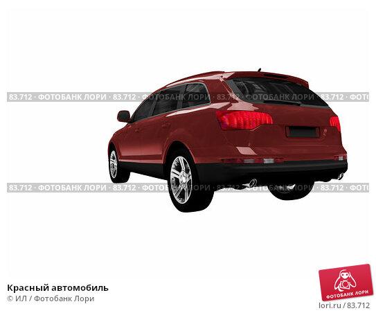Купить «Красный автомобиль», иллюстрация № 83712 (c) ИЛ / Фотобанк Лори
