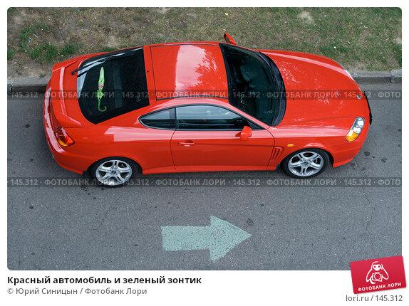 Красный автомобиль и зеленый зонтик, фото № 145312, снято 25 августа 2007 г. (c) Юрий Синицын / Фотобанк Лори