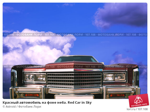 Красный автомобиль на фоне неба. Red Car in Sky, фото № 107108, снято 7 июня 2007 г. (c) Astroid / Фотобанк Лори