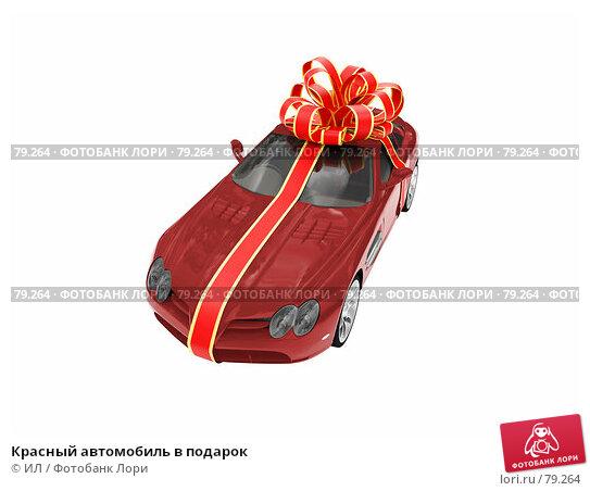Красный автомобиль в подарок, иллюстрация № 79264 (c) ИЛ / Фотобанк Лори