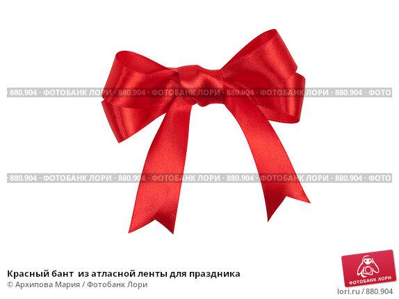 Купить «Красный бант  из атласной ленты для праздника», фото № 880904, снято 23 мая 2009 г. (c) Архипова Мария / Фотобанк Лори