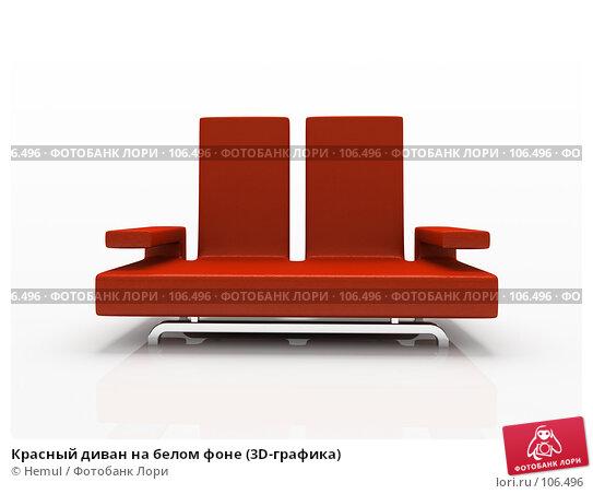 Красный диван на белом фоне (3D-графика), иллюстрация № 106496 (c) Hemul / Фотобанк Лори