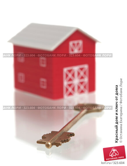 Красный дом и ключ от дома, фото № 323604, снято 16 ноября 2007 г. (c) Останина Екатерина / Фотобанк Лори