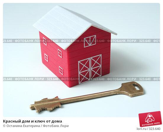 Красный дом и ключ от дома, фото № 323640, снято 23 апреля 2008 г. (c) Останина Екатерина / Фотобанк Лори