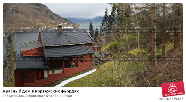 Купить «Красный дом в норвежских фьордах», фото № 289816, снято 23 ноября 2017 г. (c) Екатерина Соловьева / Фотобанк Лори