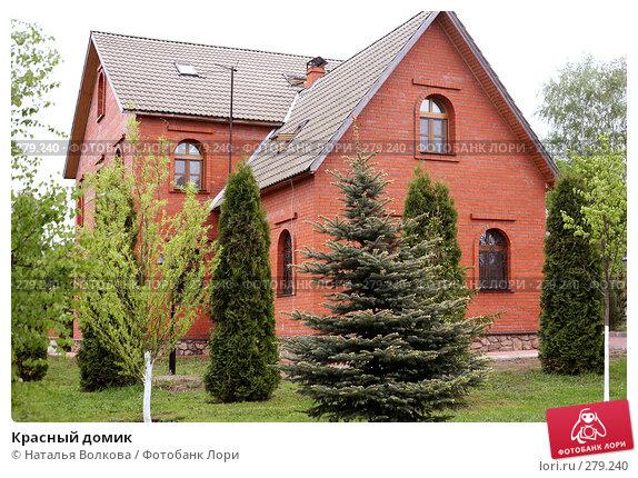 Красный домик, эксклюзивное фото № 279240, снято 10 мая 2008 г. (c) Наталья Волкова / Фотобанк Лори