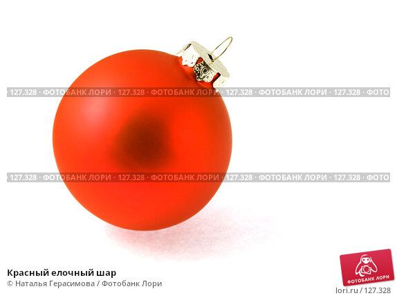 Красный елочный шар, фото № 127328, снято 6 ноября 2007 г. (c) Наталья Герасимова / Фотобанк Лори