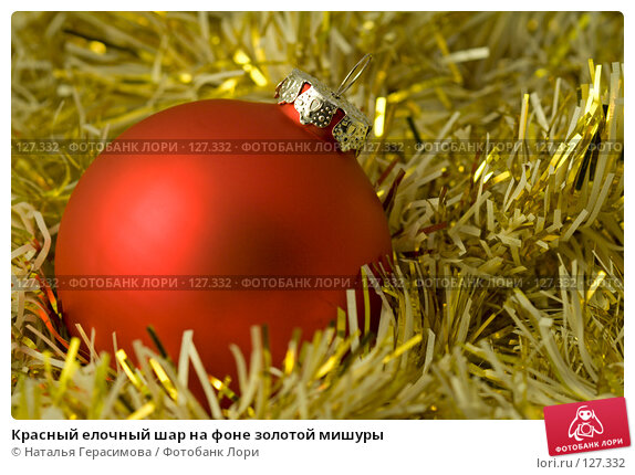 Красный елочный шар на фоне золотой мишуры, фото № 127332, снято 27 июня 2017 г. (c) Наталья Герасимова / Фотобанк Лори