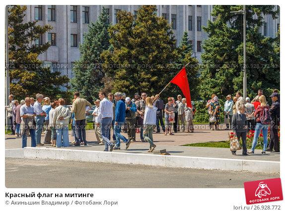 Купить «Красный флаг на митинге», фото № 26928772, снято 7 июля 2017 г. (c) Акиньшин Владимир / Фотобанк Лори