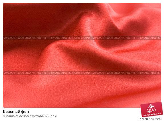 Красный фон, фото № 249996, снято 9 января 2008 г. (c) паша семенов / Фотобанк Лори