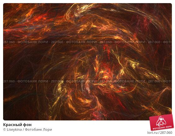 Купить «Красный фон», иллюстрация № 287060 (c) Liseykina / Фотобанк Лори