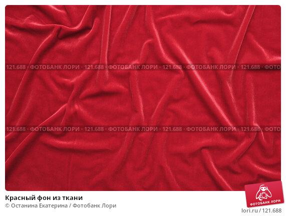 Купить «Красный фон из ткани», фото № 121688, снято 12 ноября 2007 г. (c) Останина Екатерина / Фотобанк Лори