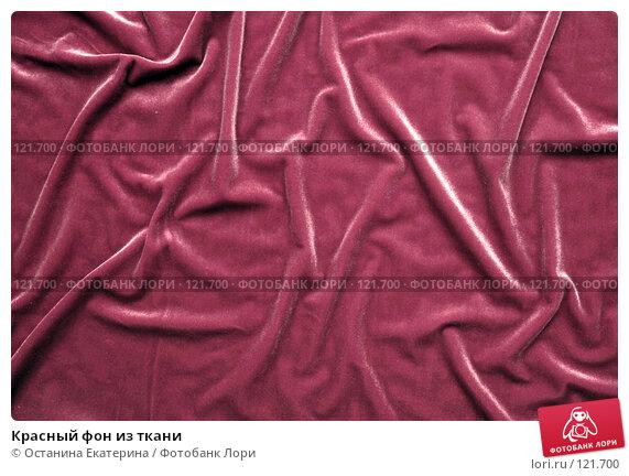 Красный фон из ткани, фото № 121700, снято 12 ноября 2007 г. (c) Останина Екатерина / Фотобанк Лори