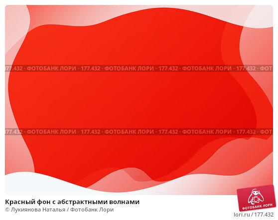 Красный фон с абстрактными волнами, иллюстрация № 177432 (c) Лукиянова Наталья / Фотобанк Лори
