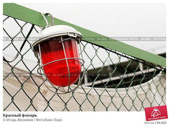 Красный фонарь, фото № 84800, снято 17 сентября 2007 г. (c) Игорь Веснинов / Фотобанк Лори