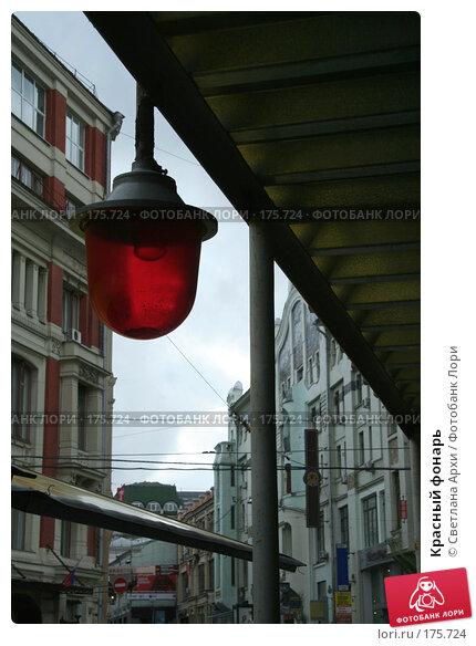 Красный фонарь, фото № 175724, снято 18 марта 2007 г. (c) Светлана Архи / Фотобанк Лори