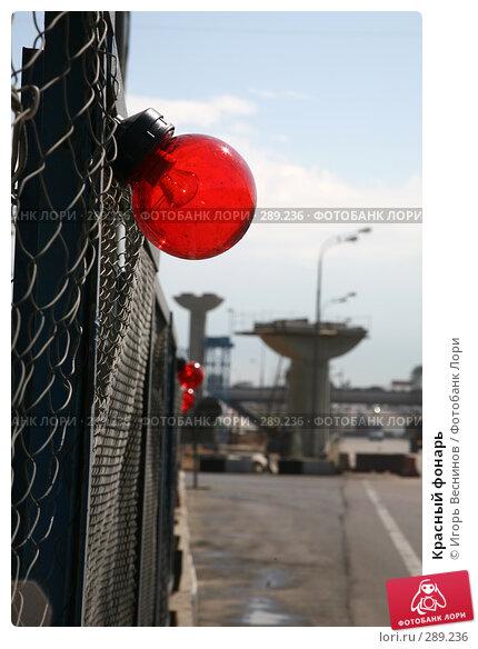 Красный фонарь, фото № 289236, снято 13 мая 2008 г. (c) Игорь Веснинов / Фотобанк Лори