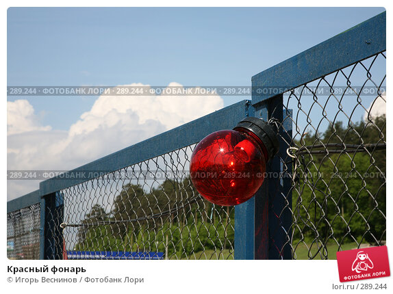 Красный фонарь, фото № 289244, снято 13 мая 2008 г. (c) Игорь Веснинов / Фотобанк Лори