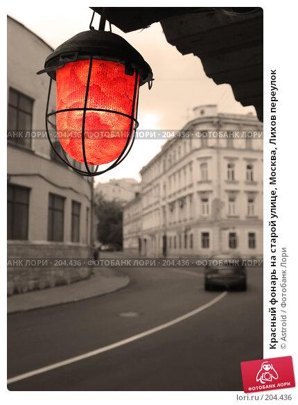 Красный фонарь на старой улице, Москва, Лихов переулок, фото № 204436, снято 13 июня 2005 г. (c) Astroid / Фотобанк Лори