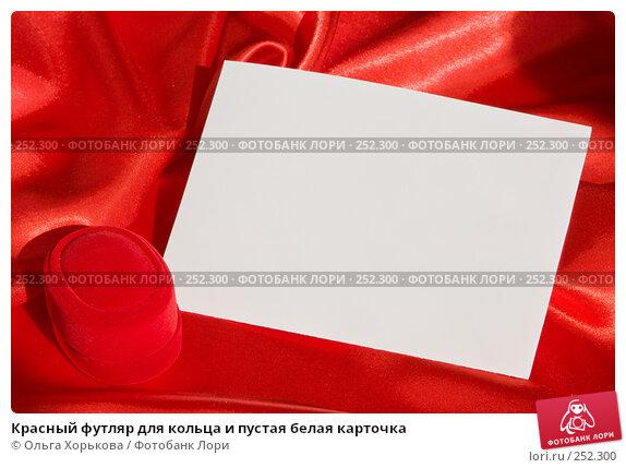 Красный футляр для кольца и пустая белая карточка, фото № 252300, снято 13 апреля 2008 г. (c) Ольга Хорькова / Фотобанк Лори