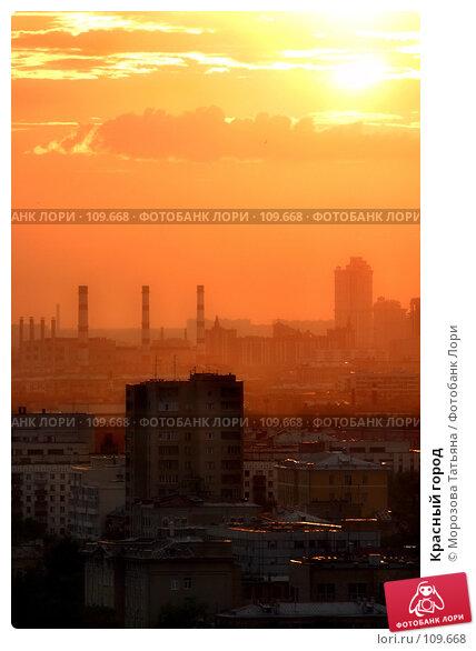 Красный город, фото № 109668, снято 14 июля 2005 г. (c) Морозова Татьяна / Фотобанк Лори