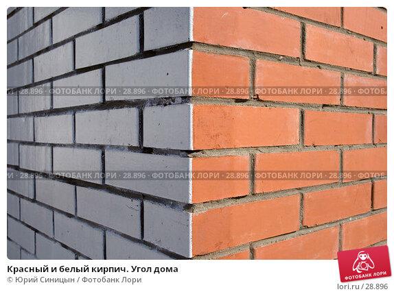 Купить «Красный и белый кирпич. Угол дома», фото № 28896, снято 24 марта 2007 г. (c) Юрий Синицын / Фотобанк Лори