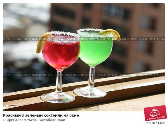 Красный и зеленый коктейли на окне, фото № 1604, снято 26 марта 2006 г. (c) Ирина Терентьева / Фотобанк Лори