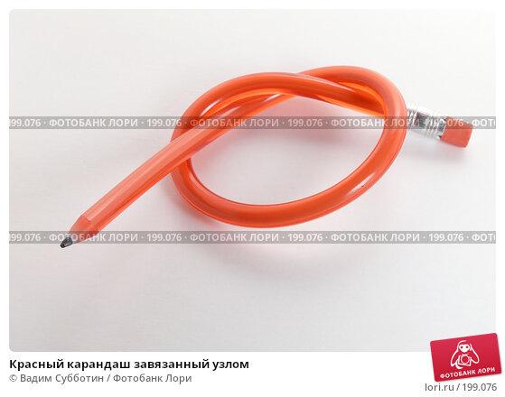 Красный карандаш завязанный узлом, фото № 199076, снято 25 марта 2017 г. (c) Вадим Субботин / Фотобанк Лори