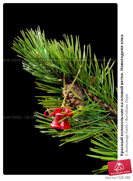 Красный колокольчик на еловой ветке. Новогодняя елка, фото № 125180, снято 27 октября 2016 г. (c) Александр Fanfo / Фотобанк Лори