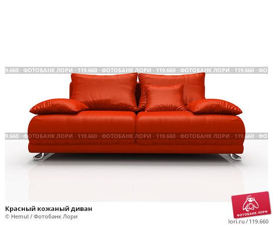Красный кожаный диван, иллюстрация № 119660 (c) Hemul / Фотобанк Лори