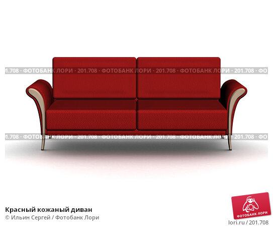 Красный кожаный диван, иллюстрация № 201708 (c) Ильин Сергей / Фотобанк Лори