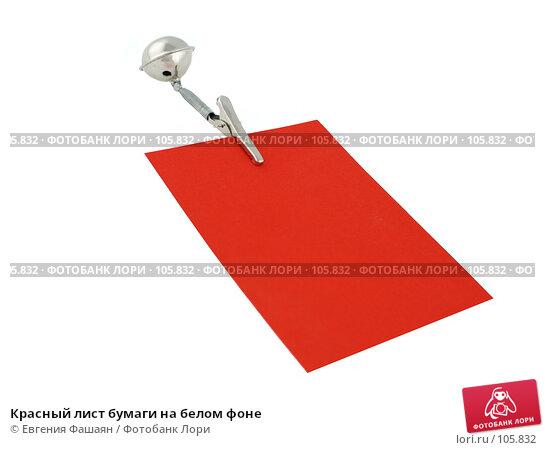Красный лист бумаги на белом фоне, фото № 105832, снято 27 октября 2007 г. (c) Евгения Фашаян / Фотобанк Лори