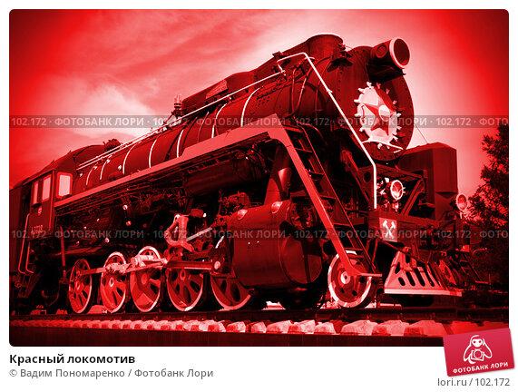 Красный локомотив, фото № 102172, снято 24 октября 2016 г. (c) Вадим Пономаренко / Фотобанк Лори