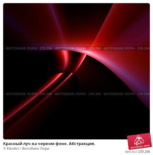 Красный луч на черном фоне. Абстракция., иллюстрация № 239296 (c) ElenArt / Фотобанк Лори