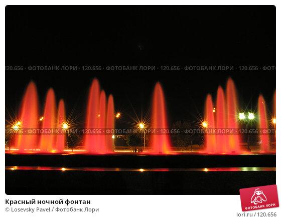 Купить «Красный ночной фонтан», фото № 120656, снято 26 августа 2005 г. (c) Losevsky Pavel / Фотобанк Лори