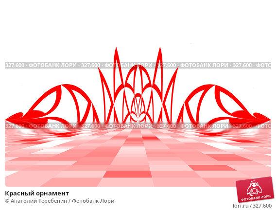Красный орнамент, иллюстрация № 327600 (c) Анатолий Теребенин / Фотобанк Лори
