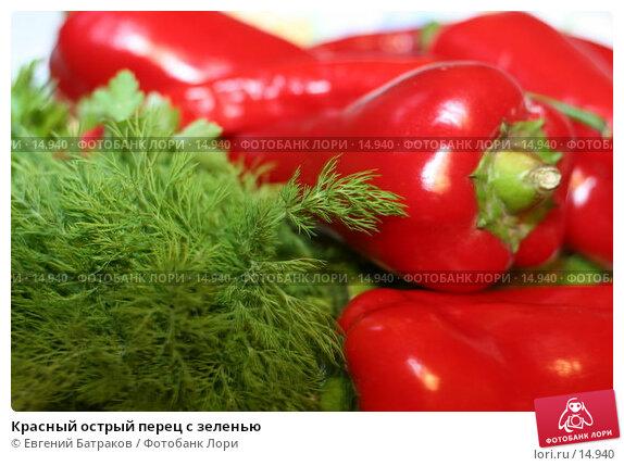 Красный острый перец с зеленью, фото № 14940, снято 12 сентября 2006 г. (c) Евгений Батраков / Фотобанк Лори