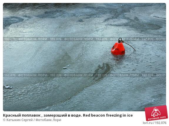Красный поплавок , замерзший в воде. Red beacon freezing in ice, фото № 192076, снято 3 января 2008 г. (c) Катыкин Сергей / Фотобанк Лори