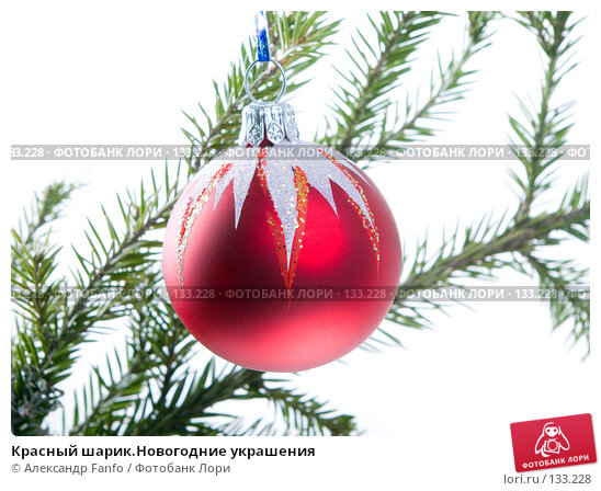 Красный шарик.Новогодние украшения, фото № 133228, снято 3 декабря 2016 г. (c) Александр Fanfo / Фотобанк Лори