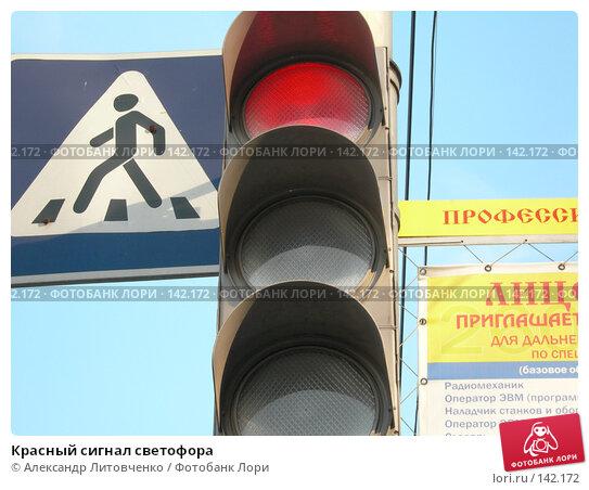 Красный сигнал светофора, фото № 142172, снято 12 мая 2006 г. (c) Александр Литовченко / Фотобанк Лори