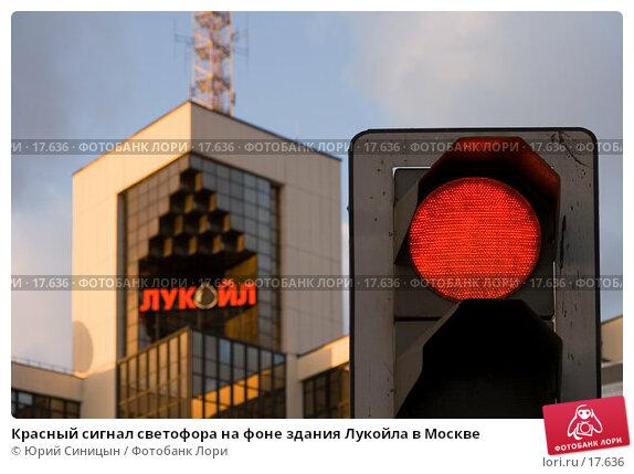 Красный сигнал светофора на фоне здания Лукойла в Москве, фото № 17636, снято 17 января 2007 г. (c) Юрий Синицын / Фотобанк Лори