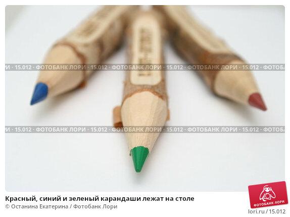 Купить «Красный, синий и зеленый карандаши лежат на столе », фото № 15012, снято 19 октября 2006 г. (c) Останина Екатерина / Фотобанк Лори